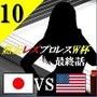 熟女レズプロレスW杯 Episode 10 最終話 日本VSアメリカ キャットファイト&レズバトル小説