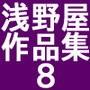 浅野屋作品集8
