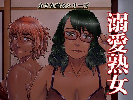溺愛熟女〜欲情する女達〜