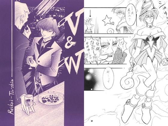 【麗界通信 同人】V&W