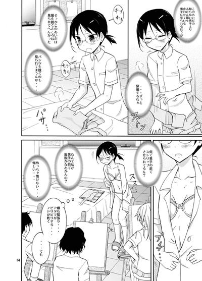 【日本ダンディ 同人】露出テストプレイ2