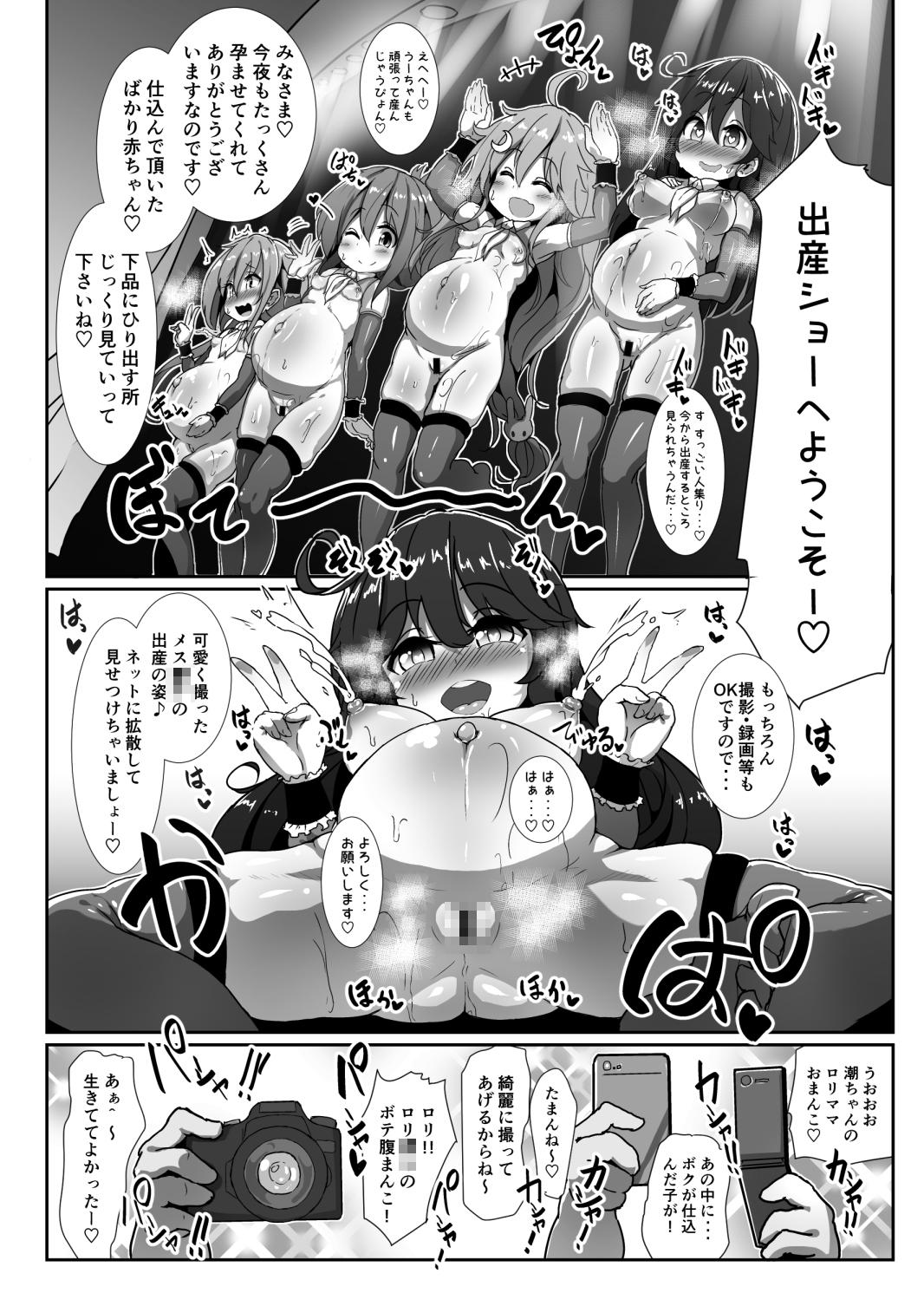 子作り鎮守府〜メス〇キ艦〇の子宮で楽しくオナホを作って遊ぼう♪〜のサンプル画像2