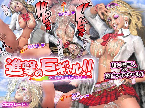 【ギャル キス】ビッチな巨乳のギャルJKのキス巨根ぶっかけ顔射パンチラの同人エロ漫画!