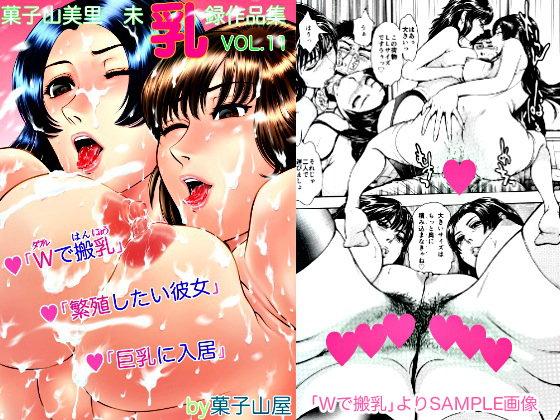 Wで搬乳・繁殖したい彼女・巨乳に入居・菓子山美里未乳(にゅ~)録作品集VOL.11