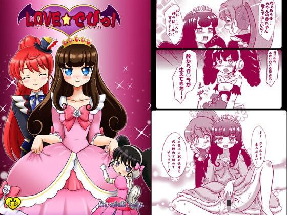 【プリパラ 同人】LOVE☆でびっ!