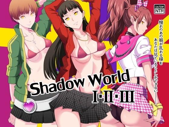 【里中千枝 同人】【総集編】ShadowWorldI・II・III