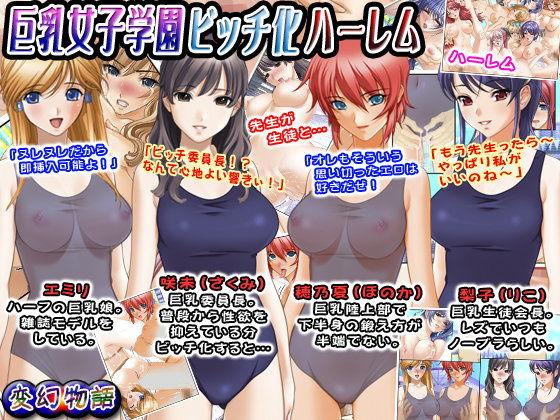 【無料】巨乳女子学園ビッチ化ハーレムの表紙