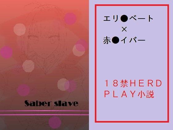 Saber slaveの表紙