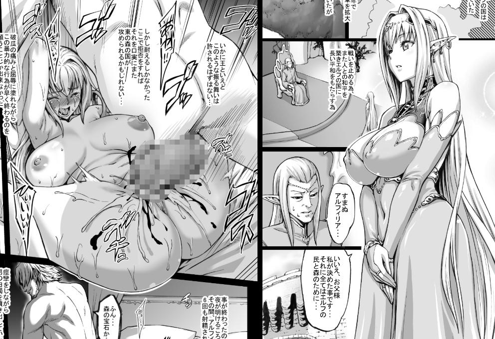 【DMMコミック】同人:豊穣の隷属エルフ2 SP/PC-SEO