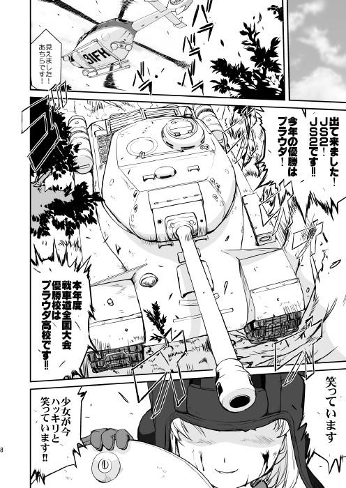 ゆきゆきて戦車道 総集編のサンプル画像1