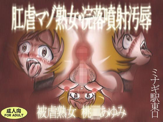 【ナギ 同人】肛虐マゾ熟女・浣落噴射汚辱被虐熟女桃○あゆみ