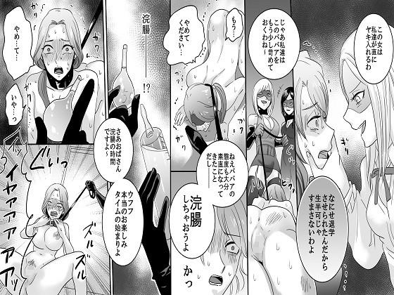 【t0083y 同人】学園の悪魔熟女制裁リンチ1~3セット全75P