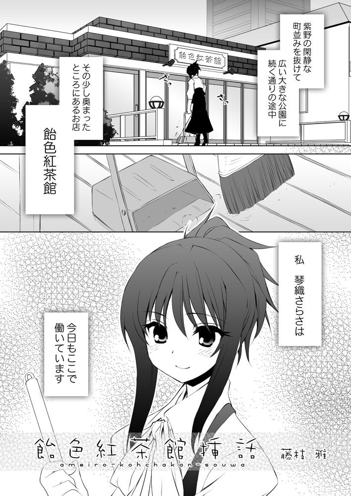 【女の子 百合】女の子の百合ほのぼの女性向けの同人エロ漫画!