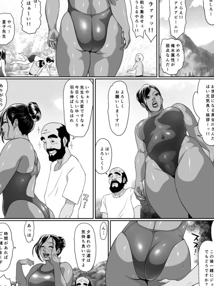[人妻]「寝取る! 7」(アロマコミック)