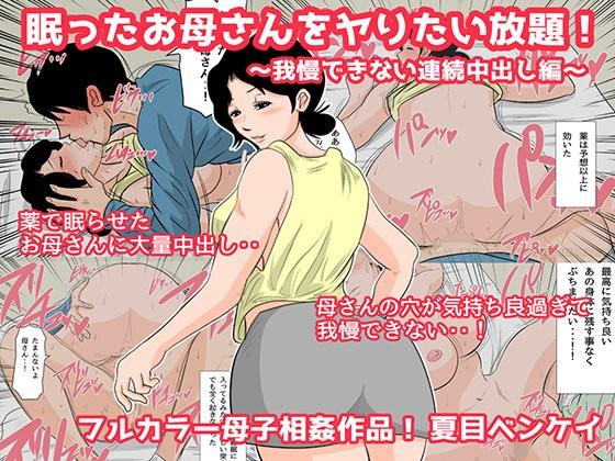 眠ったお母さんをヤりたい放題!~我慢できない連続中出し編~