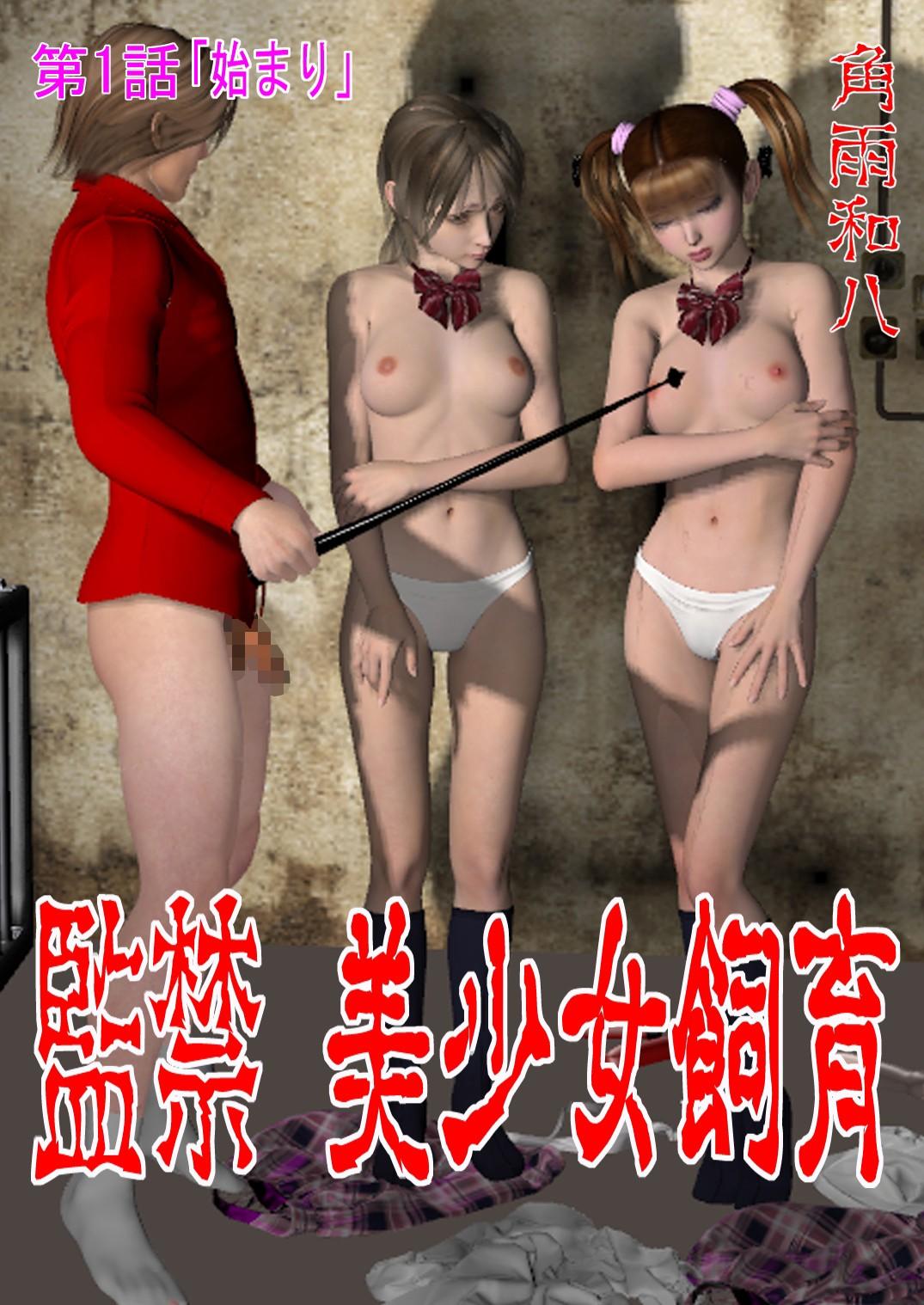 AVアニメなう [今すぐ読める同人サンプル] 「監禁 美少女飼育」(角雨和八(つのあめかずや))