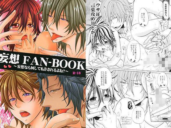 同人ガール:[同人]「妄想FAN-BOOK」(MYBABY10th)