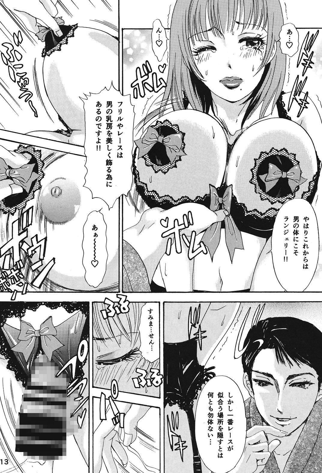 BEHAVIOUR+2 〜豊胸少年物語後編〜のサンプル画像3