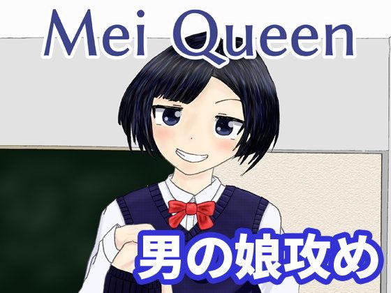Mei Queenの表紙