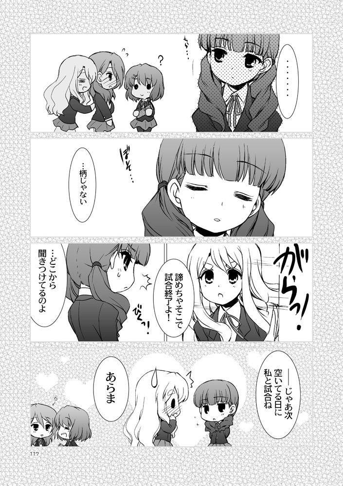 【けいおん 同人】ホウカゴティータイム4.5.ムギ!