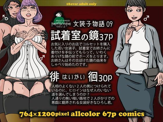 女装子物語9試着室の鏡37p・徘徊30pの表紙