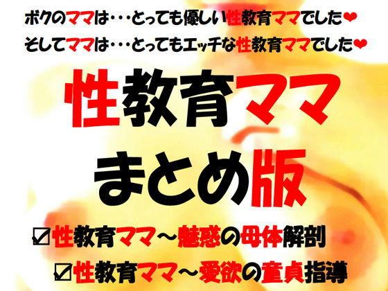 【グリーンP 同人】性教育ママ・まとめ版