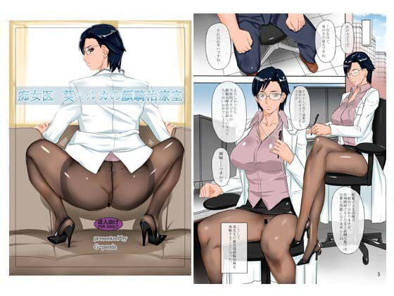 痴女医葵ハルカの顔騎治療室の表紙