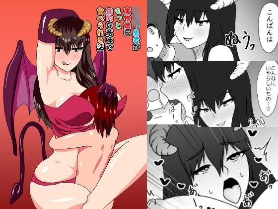 [同人]「魔法少女ユミ(34)」(hroz)