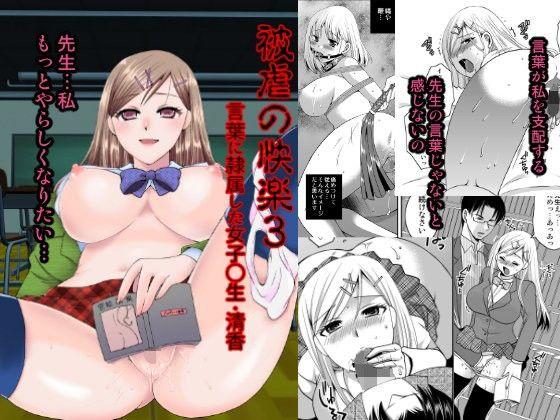 被虐の快楽3〜言葉に隷属した女子○生・清香〜の表紙