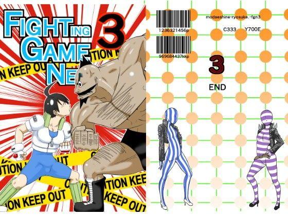 Fighting Game New 3の表紙