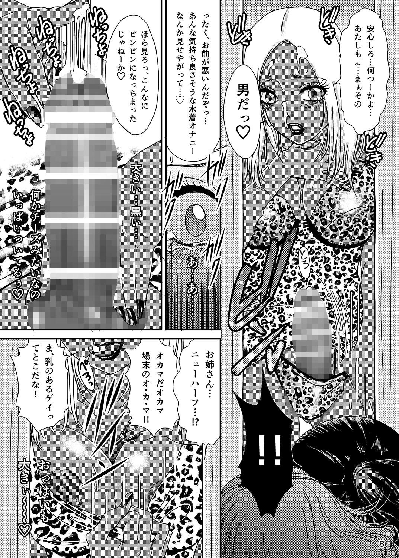 BEHAVIOUR+3 〜女装して水着の試着室に…とかって本〜のサンプル画像2