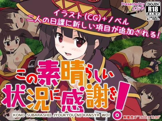 【少女 クンニ】ドジっ娘ロリ系な少女のクンニキスアニメの同人エロ漫画。