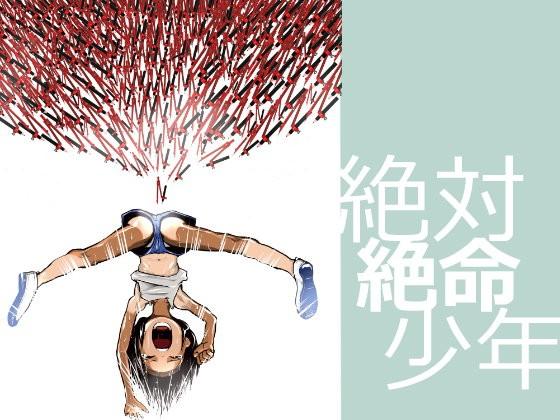 【レン スプラッター】ショタ少年の、レンのスプラッターバイオレンス拷問残虐表現の同人エロ漫画!!
