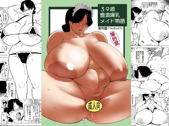 【人妻 中出し】デブ豊満なぽっちゃりの人妻熟女メイドの中出しの同人エロ漫画!!