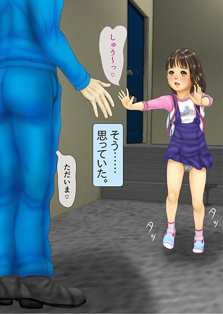 ロリ系なつるぺたの女のラブラブ・あまあま3P放尿おもらし中出しの同人エロ漫画。