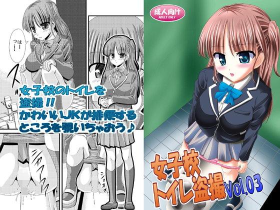 【女の子 放尿】女の子の放尿のぞき学園もの盗撮の同人エロ漫画!