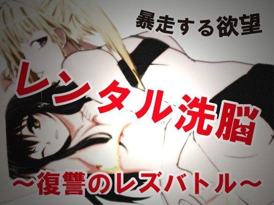 レンタル洗脳!〜復讐のレズバトル〜【漫画+ボイスドラマ】の表紙