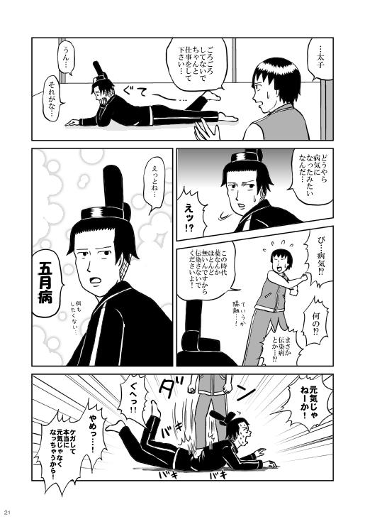 同人ガール:[同人]「同情するなら墨汁をくれ!! ~いろいろとDAINASHI!~」(AQUA)