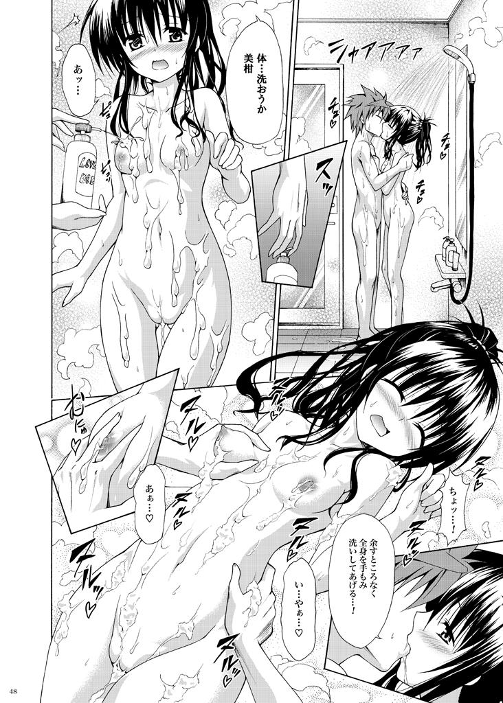 禁断の美柑 〜総集編+〜のサンプル画像1