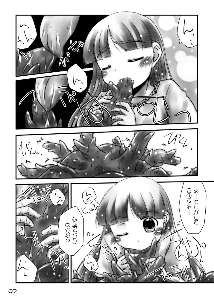 同人ガール:[同人]「こわくないよかわいいよ?」(Snow Ice)