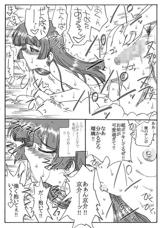 「妄撮放課後ダイアリー」(逢坂ミナミ)