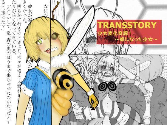 TRANSSTORY:少女変化奇譚1〜蜂になった少女〜
