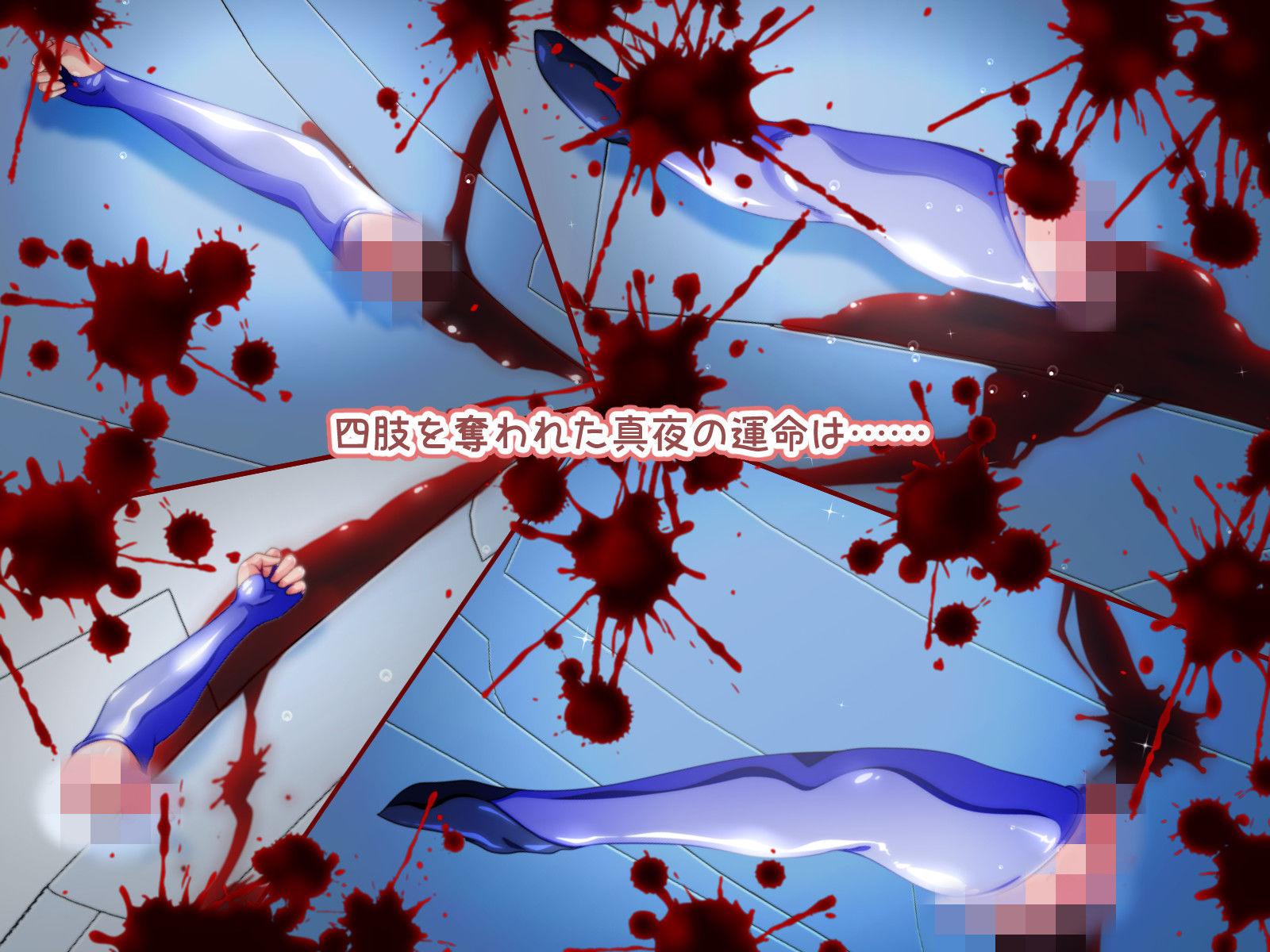 エンジェル・アイズ-マヤ- 第二話 乳斬四肢裂破姦のサンプル画像2