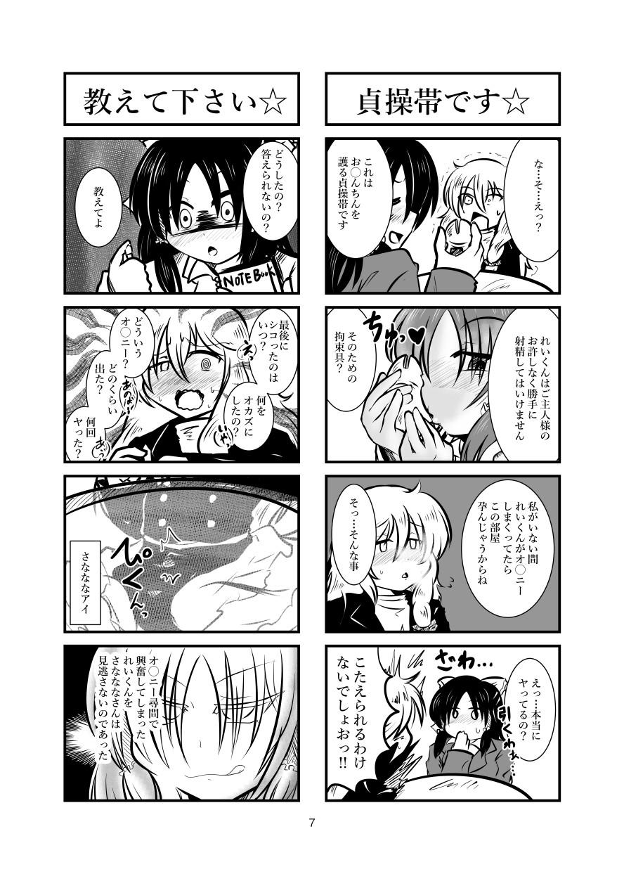 同人ガール:[同人]「【無料】クッ◯ー☆射精管理マンガ Vol.1」(yu-my-star)