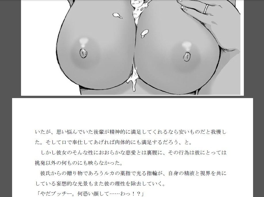寝取られ・浮気 小咄集のサンプル画像2