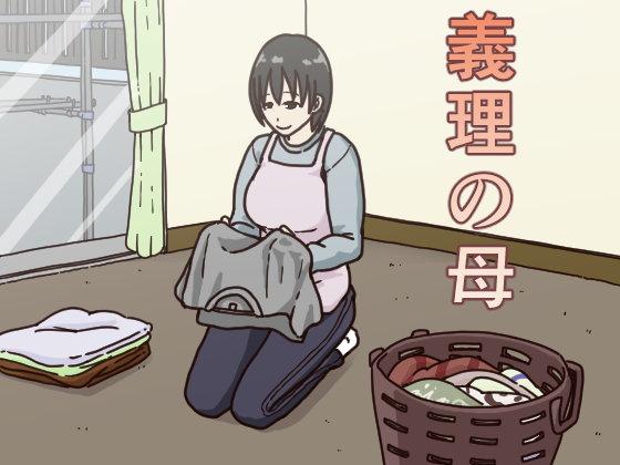 【サンプル画像有】義理の母【エロ同人ゲーム】