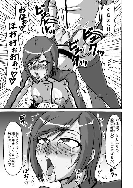 向井夏海 (池乃栞)パコパコママ メス豚