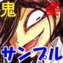 【無料】【ためし読み】日本えろ昔ばなし さんまいのおふだ