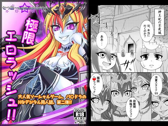 【七つ星 同人】極限エロラッシュ!!