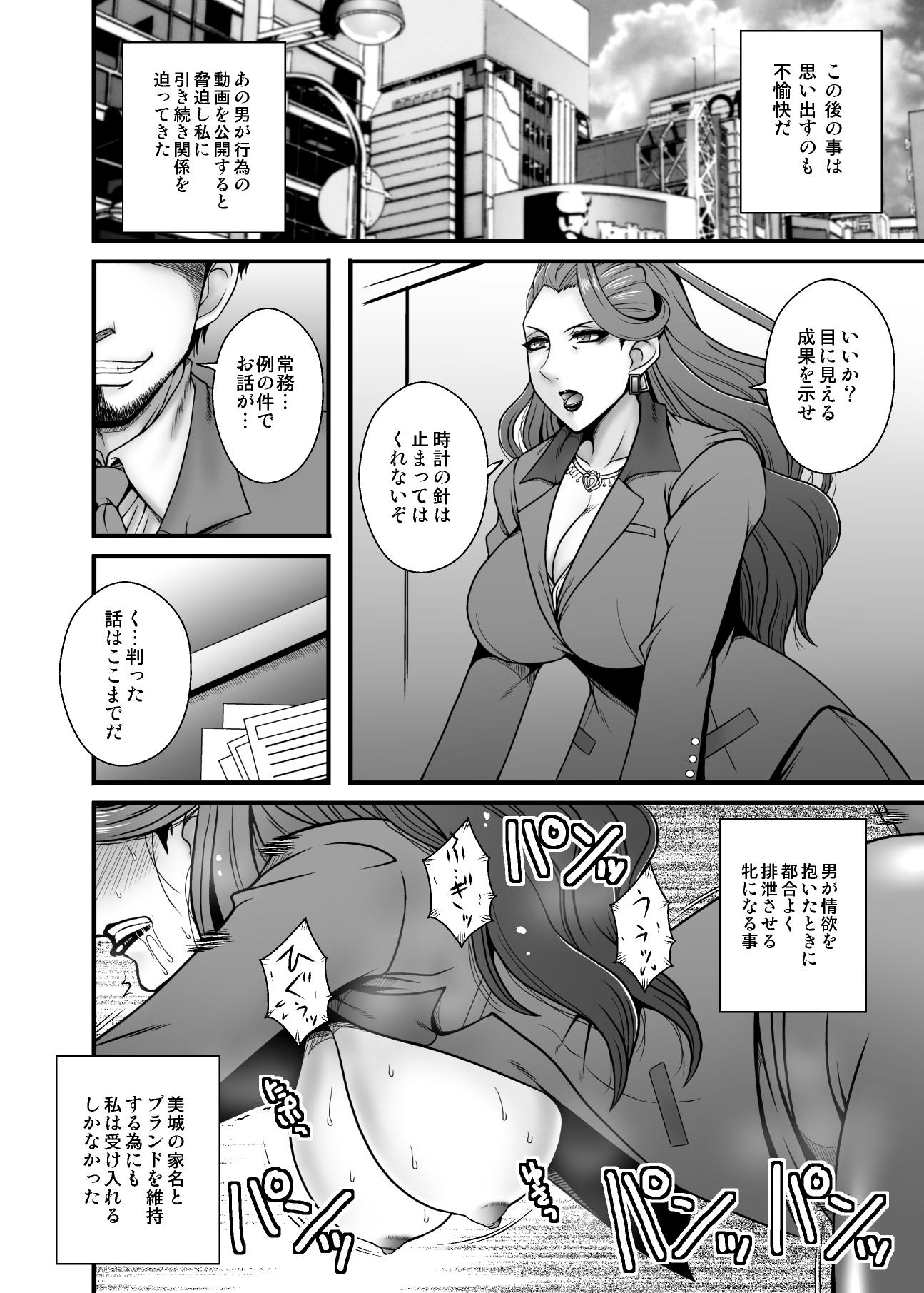 美熟女美城 〜年下の部下に陵辱されて〜のサンプル画像1